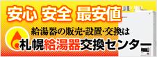 札幌の給湯器・ボイラーを激安価格で交換|札幌給湯器交換センター