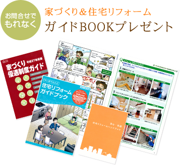 家づくり&住宅リフォームガイドBOOKプレゼント