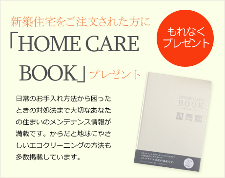 「HOME CARE BOOK」プレゼント