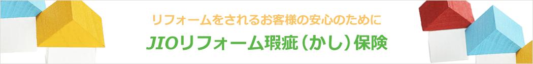JIOリフォーム瑕疵(かし)保険