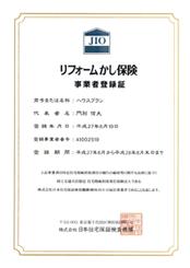 リフォーム瑕疵保険事業者登録証