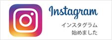 instagram始めました。